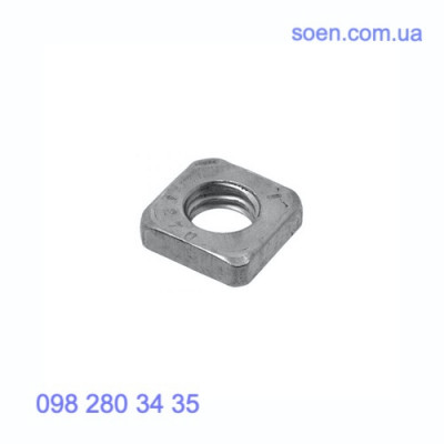 DIN 562 - Стальные гайки квадратные низкие