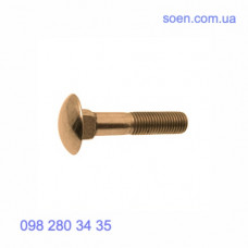 DIN 603- Латунные болты мебельные