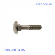 DIN 603 - Нержавеющие болты с полукруглой головкой и квадратным подголовником