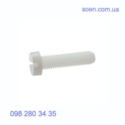 DIN 84 - Пластиковые винты с цилиндрической головкой