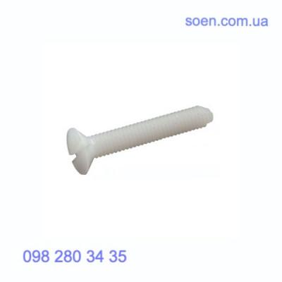 DIN 963 - Пластиковые винты с потайной головкой и прямым шлицем