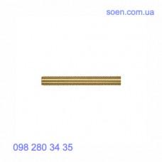 DIN 975 - Латунные шпильки резьбовые